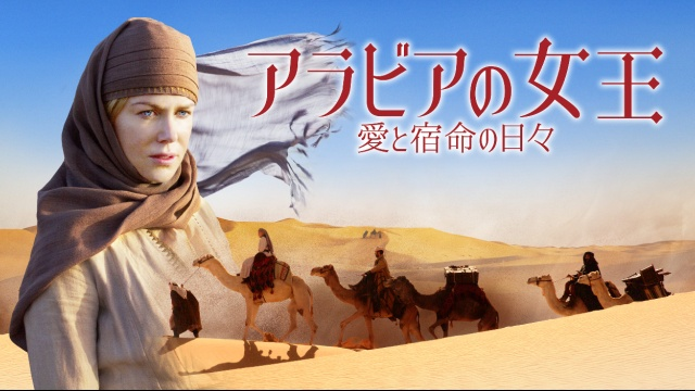 【おすすめ 洋画】アラビアの女王 愛と宿命の日々