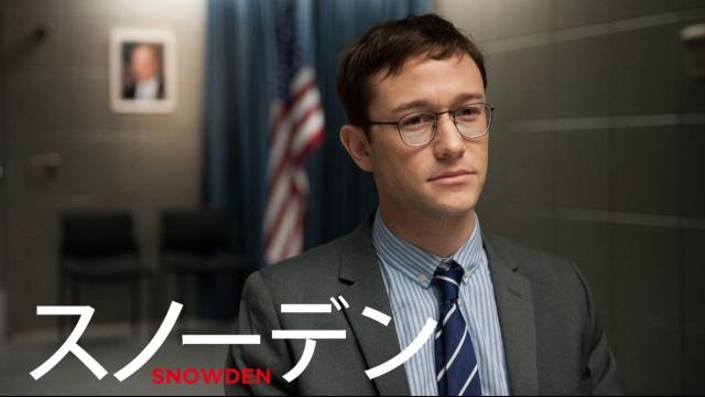 【おすすめ 洋画】スノーデン