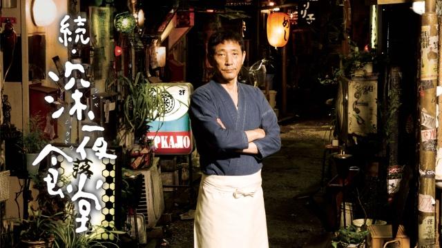 【アニメ 実写】「続・深夜食堂」