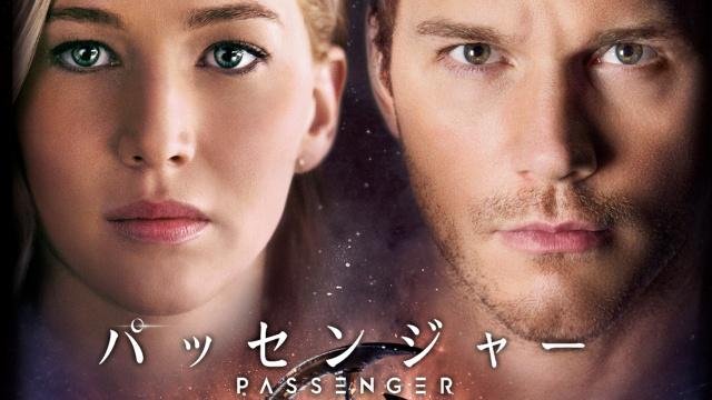 【SF映画 おすすめ】パッセンジャー