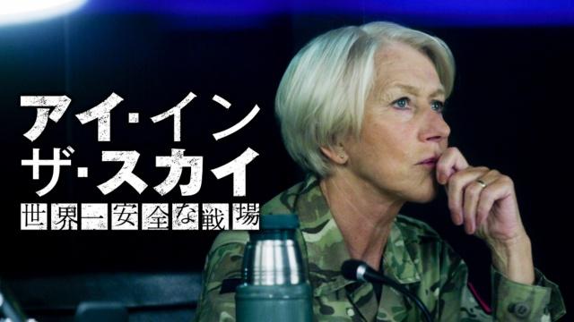 【おすすめ 洋画】アイ・イン・ザ・スカイ 世界一安全な戦場