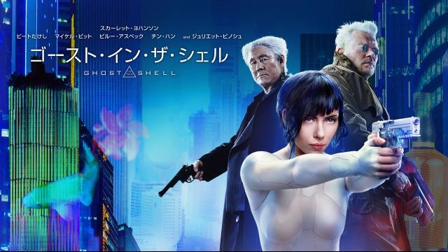 【SF映画 おすすめ】ゴースト・イン・ザ・シェル