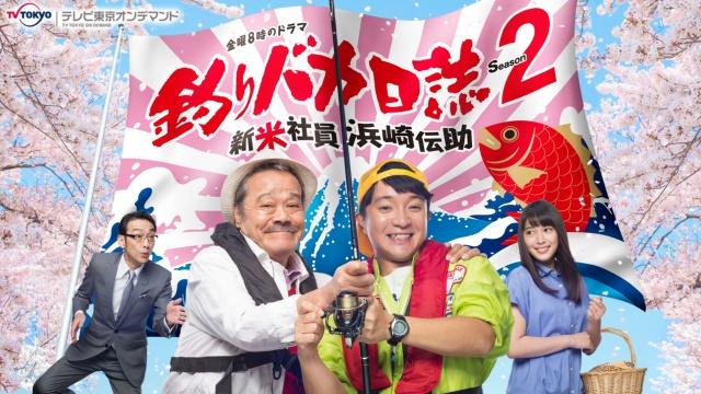 釣りバカ日誌 Season2 新米社員 浜崎伝助を見逃してしまったあなた!動画見放題サイトをまとめました。
