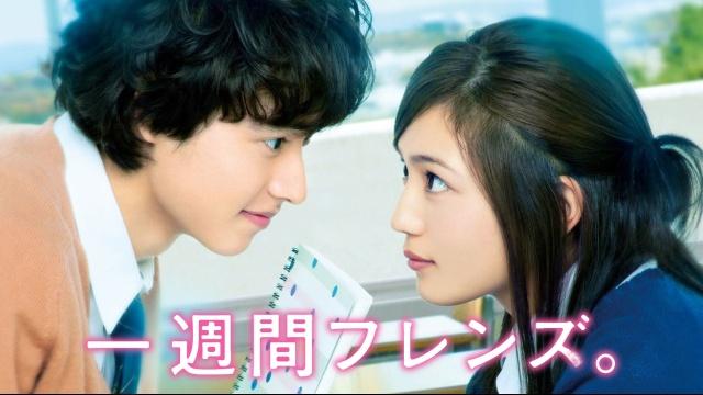 【ロマンチック 映画】一週間フレンズ。