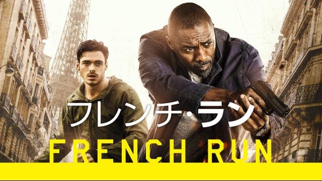 【アクション映画 おすすめ】フレンチ・ラン
