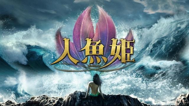 【おすすめ 洋画】人魚姫