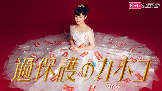【ヒューマン 映画】過保護のカホコ