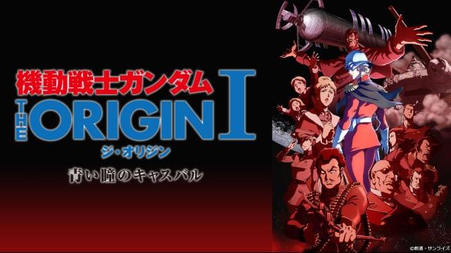 機動戦士ガンダム THE ORIGIN I 青い瞳のキャスバルは見ないべき?視聴可能な動画見放題サイトまとめ。