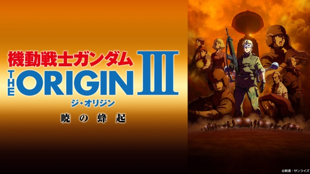 機動戦士ガンダム THE ORIGIN III 暁の蜂起を見逃した人必見!視聴可能な動画配信サービスまとめ。