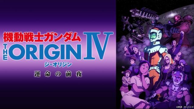 機動戦士ガンダム THE ORIGIN IV 運命の前夜を見逃した人必見!動画見放題サイトをまとめました。