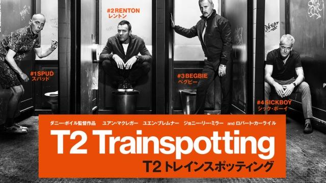 【おすすめ 洋画】T2 トレインスポッティング