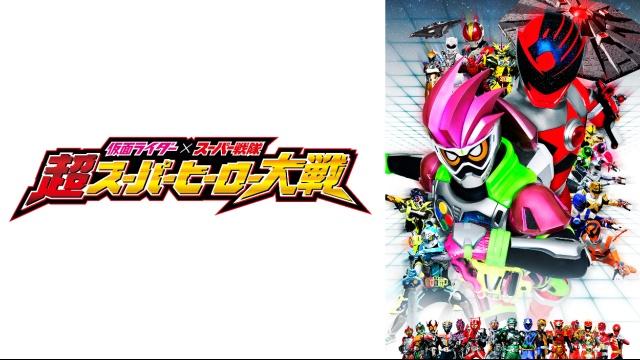 仮面ライダー×スーパー戦隊 超スーパーヒーロー大戦の視聴可能な動画見放題サイトまとめ。