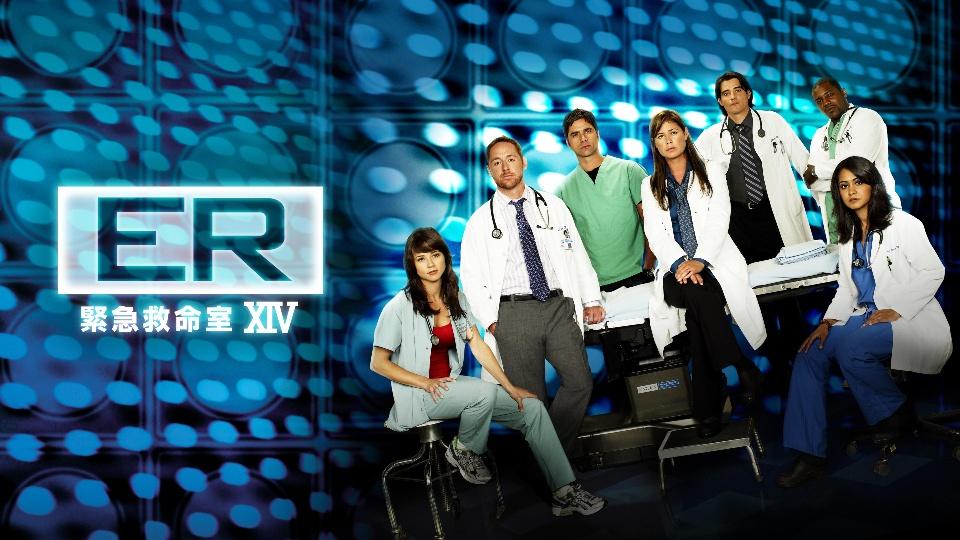 ER 緊急救命室 シーズン14|動画を見るならdTV -公式サイト