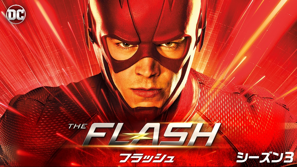 the flash フラッシュ シーズン3 第1話フラッシュ ポイント dtv公式