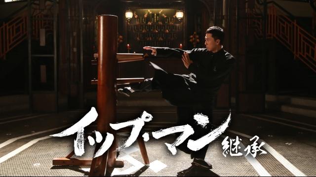 【アクション映画 おすすめ】イップ・マン 継承