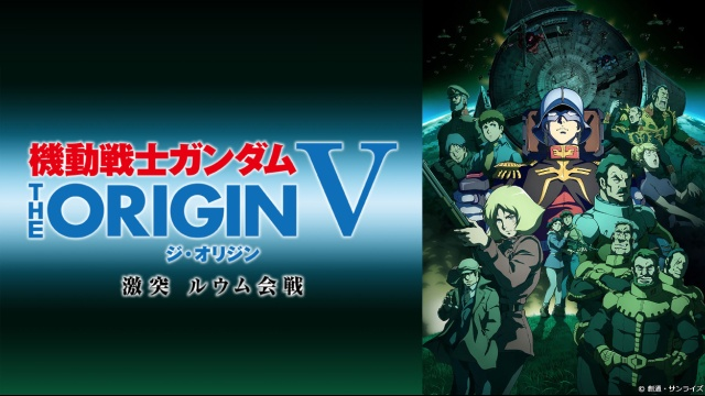 機動戦士ガンダム THE ORIGIN ルウム編 V 激突 ルウム会戦を見逃してしまったあなた!動画見放題サイトをまとめました。