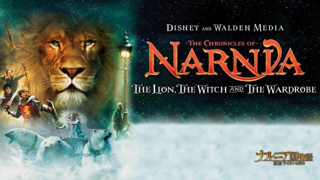 ナルニア国物語 第1章:ライオンと魔女の視聴可能な動画見放題サイトまとめ。