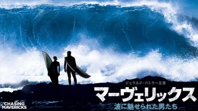 マーヴェリックス 波に魅せられた男たちは見るべき?見ないべき?インスタでの口コミと視聴可能な動画配信サービスまとめ。