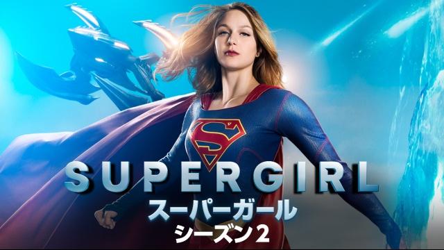 【SF映画 おすすめ】SUPERGIRL/スーパーガール シーズン2