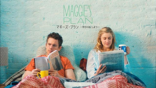 マギーズ・プラン 幸せのあとしまつを見逃した人必見!SNSの口コミと視聴可能な動画見放題サイトまとめ。