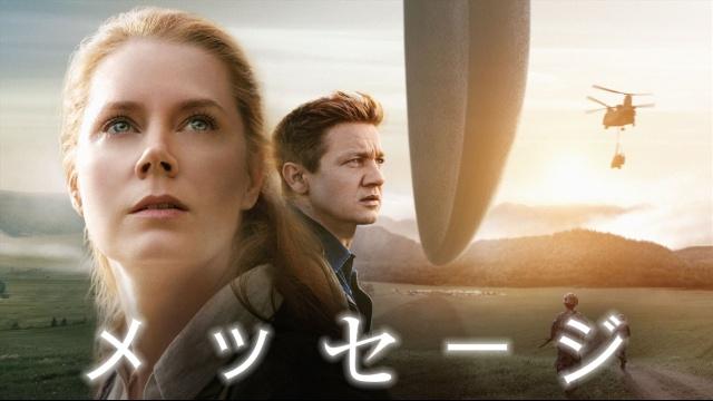 【SF映画 おすすめ】メッセージ