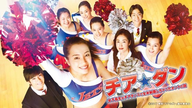【コメディ 映画】チア☆ダン 女子高生がチアダンスで全米制覇しちゃったホントの話