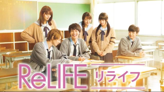 【アニメ 映画 おすすめ】ReLIFE リライフ