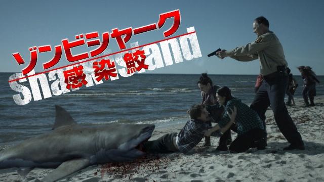 ゾンビシャーク 感染鮫は見るべき?見ないべき?インスタでの口コミと動画見放題配信サービスまとめ。