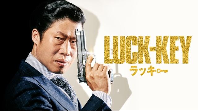 【おすすめ 洋画】LUCK-KEY/ラッキー
