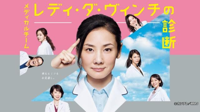 【国内ドラマ無料視聴】メディカルチーム レディ・ダ・ヴィンチの診断