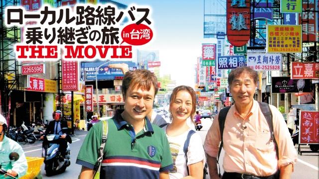 ローカル路線バス乗り継ぎの旅 THE MOVIEを見逃した人必見!動画見放題配信サービスまとめ。