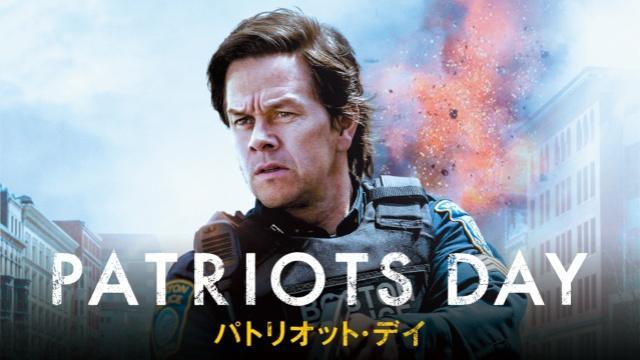 【アクション映画 おすすめ】パトリオット・デイ