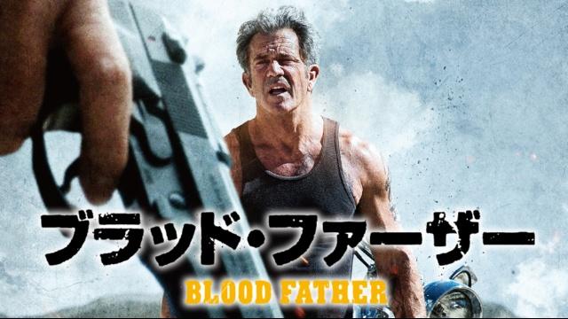 【アクション映画 おすすめ】ブラッド・ファーザー