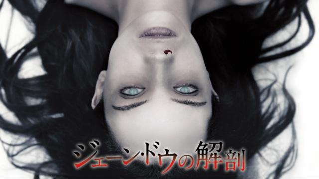 【おすすめ 洋画】ジェーン・ドウの解剖