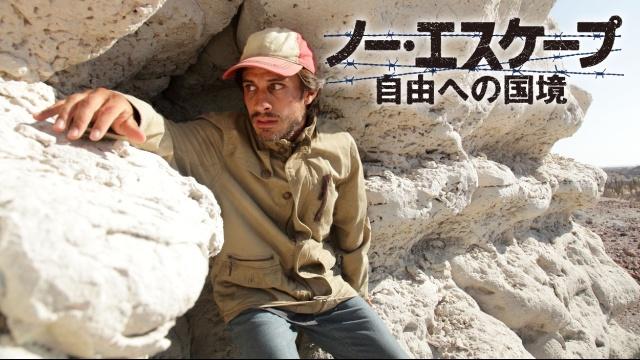 【アクション映画 おすすめ】ノー・エスケープ 自由への国境