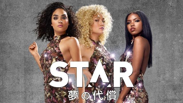 【セクシー 映画】STAR/スター 夢の代償