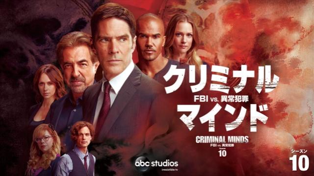 【ディズニー 映画 一覧】クリミナル・マインド/FBI vs. 異常犯罪 シーズン10