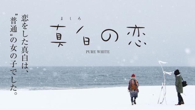 【ヒューマン 映画】真白の恋