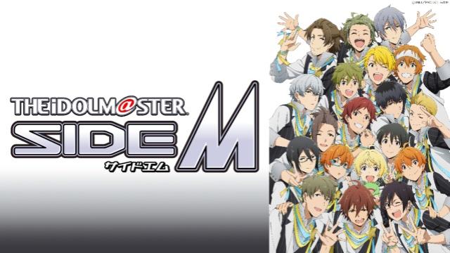 アイドルマスター SideMは見るべき?見ないべき?やらせなしの口コミと視聴可能な動画配信サービスまとめ。