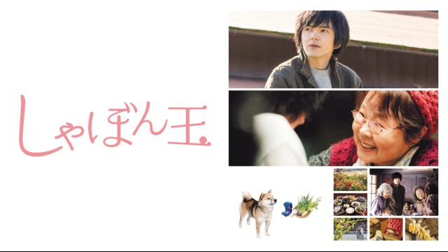 【ヒューマン 映画】しゃぼん玉