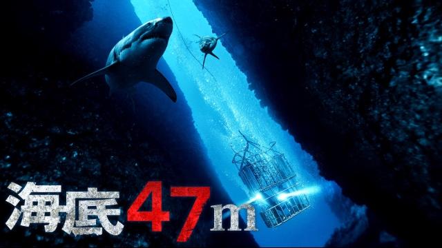 【おすすめ 洋画】海底47m