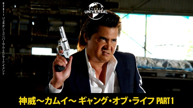 神威 カムイ ギャング・オブ・ライフ PART Iを見逃してしまったあなた!動画見放題配信サービスまとめ。