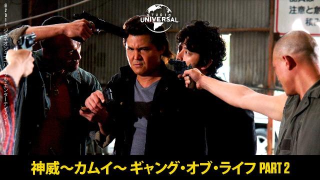 神威 カムイ ギャング・オブ・ライフ PART IIは見ないべき?視聴可能な動画見放題サイトまとめ。
