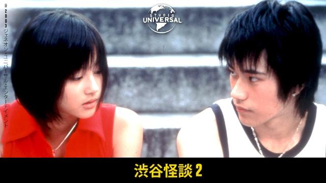 渋谷怪談2は見ないべき?動画見放題配信サービスまとめ。
