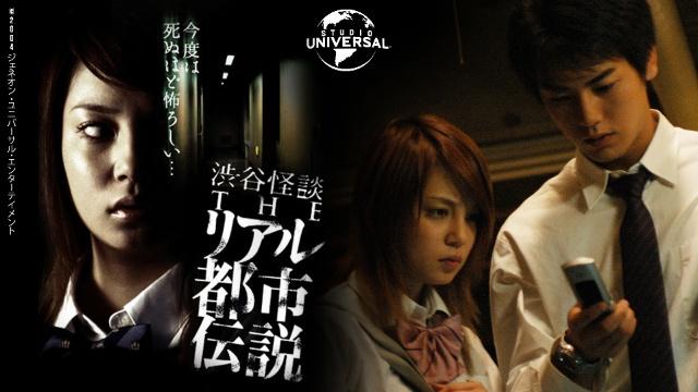 渋谷怪談 THEリアル都市伝説 全8話を見逃した人必見!視聴可能な動画見放題サイトまとめ。
