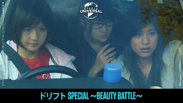 ドリフト SPECIAL Beauty Battleは見ないべき?動画見放題サイトをまとめました。