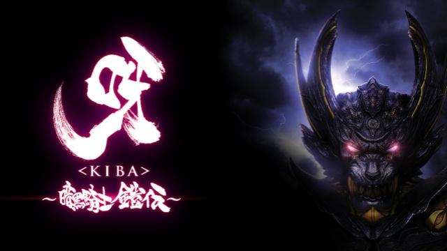 呀 KIBA 暗黒騎士鎧伝は見るべき?見ないべき?動画見放題配信サービスまとめ。
