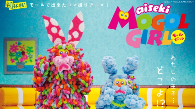 aiseki MOGOL GIRLのやらせなしの口コミと視聴可能な動画見放題サイトまとめ。