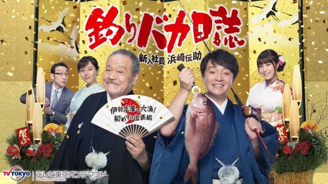 新春ドラマスペシャル 釣りバカ日誌 新入社員 浜崎伝助は見るべき?見ないべき?視聴可能な動画見放題サイトまとめ。