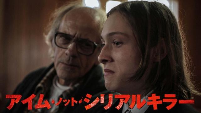 【おすすめ 洋画】アイム・ノット・シリアルキラー